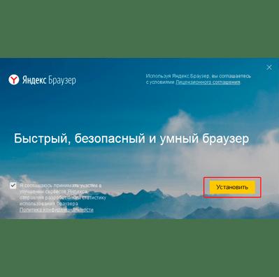 Яндекс браузер для Windows 10
